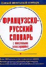 Французско-русский словарь с текстовыми иллюстрациями