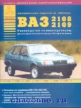 Руководство ВАЗ 2108-2109