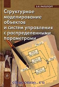 Структурное моделирование объектов систем управления
