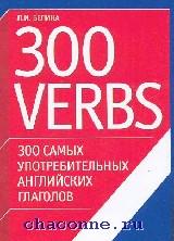 300 самых употребительных  английских глаголов. 300 verbs