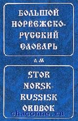 Большой норвежско-русский словарь 200 000 слов в 2х томах
