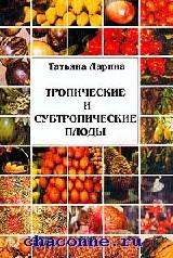 Тропические и субтропические плоды. Справочник товароведа