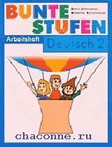 Разноцветные ступеньки 2 кл. Немецкий язык. Рабочая тетрадь