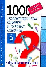 1000 экзаменационных билетов и готовых ответов 9 кл