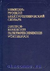 Немецко-русский электротехнический словарь 50 000 слов