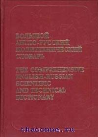 Большой англо-русский политехнический словарь в 2х томах 200 000 слов