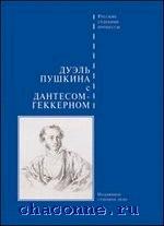 Дуэль Пушкина с Дантесом-Геккерном