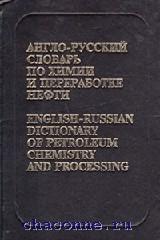 Англо-русский словарь по химии и переработке нефти 60 000 слов