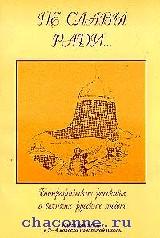 Не славы ради...Книга для чтения 3-4 кл. Биографические рассказы