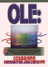 OLE:создание элементов управления