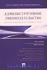Административное законодательство РФ