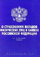 Федеральный закон о страховании вкладов физических лиц в банках РФ