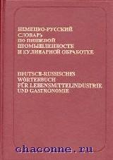 Немецко-русский словарь по пищевой промышленности 55 000 терм.