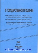 Федеральный закон о государственной пошлине