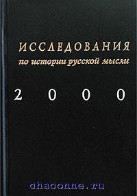 Исследования по истории русской мысли 2000 г