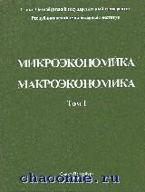 Микроэкономика. Макроэкономика в 2х томах