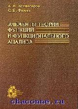 Элементы теории функций и функционального анализа