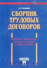 Сборник трудовых договоров