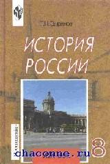 История России 8 кл. XIX век. Учебник