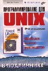Программирование для Unix