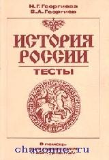 История России.Тесты
