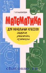 Математика для начальных классов
