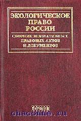Экологическое право России. Сборник нормативных актов