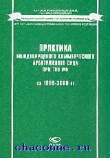 Практика международного коммерческого арбитражного суда 1999-2000