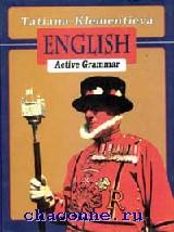 Английский язык. Грамматика. Active Grammar