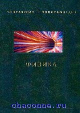 Физика. Популярная энциклопедия