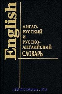 Русско-английский, англо-русский словарь 32 000 слов