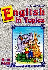 English in Topics. Английский в темах 2-3 кл