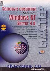 Сетевые средства Windows NT Server 4.0