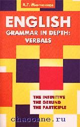 Употребление неличных форм глагола в англ.яз.
