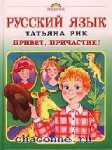 Русский язык. Привет,Причастие!