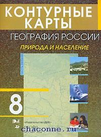 Контурные карты 8 кл. География России. Природа и население