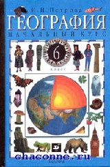 География 6 кл. Начальный курс