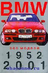 BMW. Все модели 1952-2001
