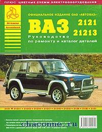 Руководство + каталог ВАЗ 2121-21213
