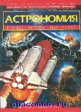 Астрономия. Иллюстрированный атлас