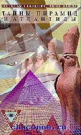 Тайны пирамид и Атлантиды