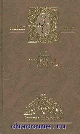 Гоголь в 2х томах