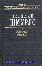 История России 862-1917 гг