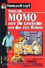 Момо, или сказка о похитителях времени