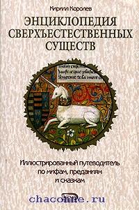 Энциклопедия сверхъестественных существ