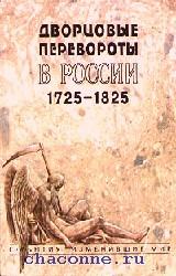 Дворцовые перевороты в России 1725-1825 г
