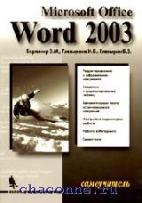 Word 2003.Самоучитель