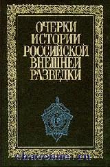 Очерки истории российской внешней разведки том 3й 1933-1941