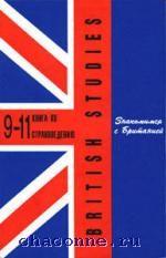 Знакомимся с Британией 9-11 кл. Книга по страноведению