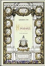 Неистовый Роланд в 3х томах